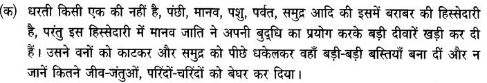 Chapter Wise Important Questions CBSE Class 10 Hindi B - अब कहाँ दूसरे के दुख से दुखी होने वाले 24