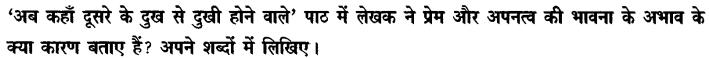 Chapter Wise Important Questions CBSE Class 10 Hindi B - अब कहाँ दूसरे के दुख से दुखी होने वाले 26