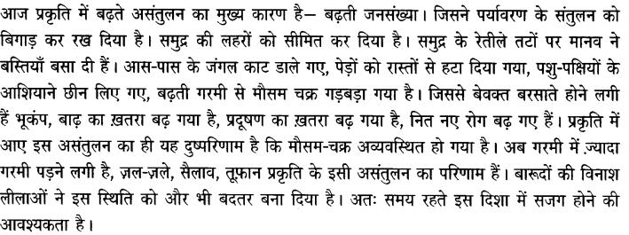Chapter Wise Important Questions CBSE Class 10 Hindi B - अब कहाँ दूसरे के दुख से दुखी होने वाले 40