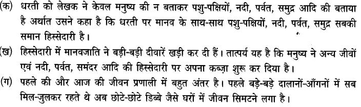 Chapter Wise Important Questions CBSE Class 10 Hindi B - अब कहाँ दूसरे के दुख से दुखी होने वाले 71