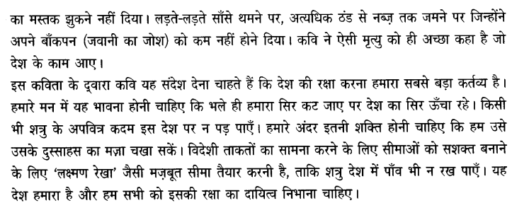 Chapter Wise Important Questions CBSE Class 10 Hindi B - कर चले हम फ़िदा 7