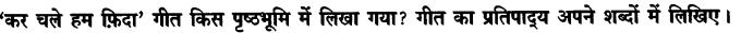 Chapter Wise Important Questions CBSE Class 10 Hindi B - कर चले हम फ़िदा 8