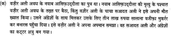 Chapter Wise Important Questions CBSE Class 10 Hindi B - कारतूस 17