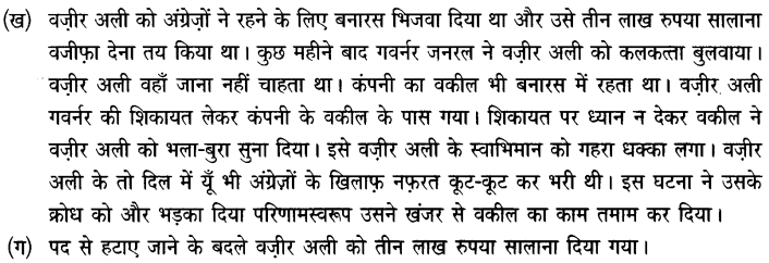 Chapter Wise Important Questions CBSE Class 10 Hindi B - कारतूस 18