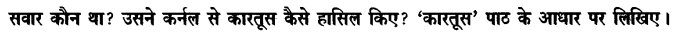 Chapter Wise Important Questions CBSE Class 10 Hindi B - कारतूस 25