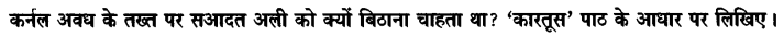 Chapter Wise Important Questions CBSE Class 10 Hindi B - कारतूस 31