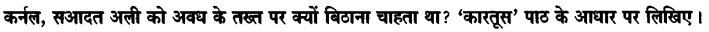 Chapter Wise Important Questions CBSE Class 10 Hindi B - कारतूस 35