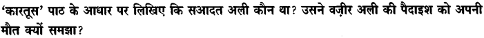 Chapter Wise Important Questions CBSE Class 10 Hindi B - कारतूस 8