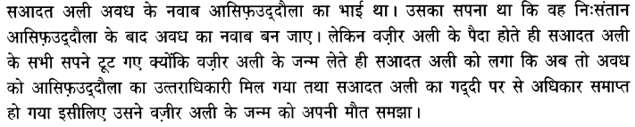 Chapter Wise Important Questions CBSE Class 10 Hindi B - कारतूस 9