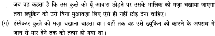 Chapter Wise Important Questions CBSE Class 10 Hindi B - गिरगिट 31