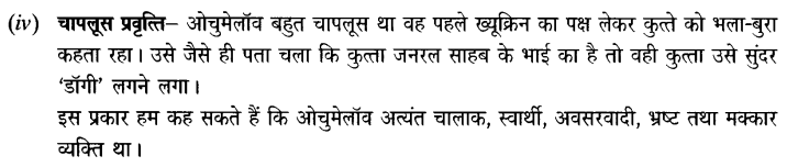 Chapter Wise Important Questions CBSE Class 10 Hindi B - गिरगिट 46