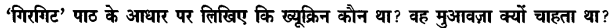 Chapter Wise Important Questions CBSE Class 10 Hindi B - गिरगिट 6