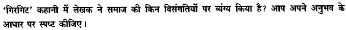 Chapter Wise Important Questions CBSE Class 10 Hindi B - गिरगिट 60
