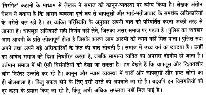 Chapter Wise Important Questions CBSE Class 10 Hindi B - गिरगिट 74