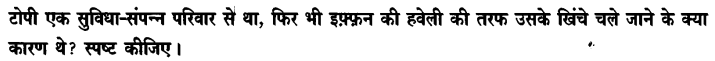 Chapter Wise Important Questions CBSE Class 10 Hindi B - टोपी शुक्ला 13