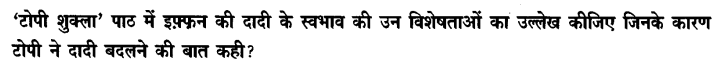 Chapter Wise Important Questions CBSE Class 10 Hindi B - टोपी शुक्ला 16