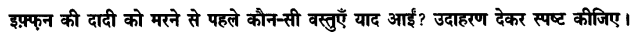 Chapter Wise Important Questions CBSE Class 10 Hindi B - टोपी शुक्ला 38