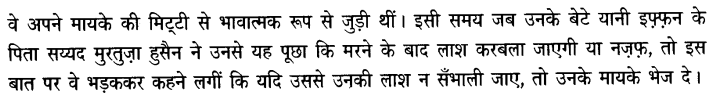 Chapter Wise Important Questions CBSE Class 10 Hindi B - टोपी शुक्ला 40