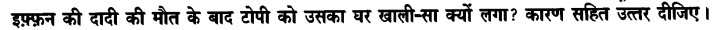 Chapter Wise Important Questions CBSE Class 10 Hindi B - टोपी शुक्ला 52