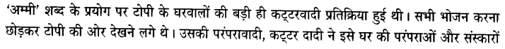 Chapter Wise Important Questions CBSE Class 10 Hindi B - टोपी शुक्ला 63