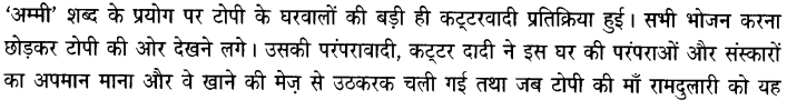 Chapter Wise Important Questions CBSE Class 10 Hindi B - टोपी शुक्ला 90