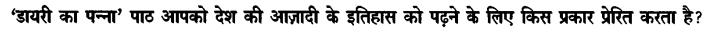 Chapter Wise Important Questions CBSE Class 10 Hindi B - डायरी का एक पन्ना 3