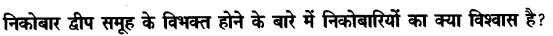 Chapter Wise Important Questions CBSE Class 10 Hindi B - तताँरा-वामीरो कथा 33