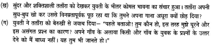 Chapter Wise Important Questions CBSE Class 10 Hindi B - तताँरा-वामीरो कथा 41