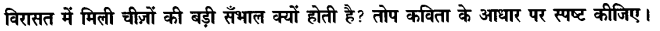 Chapter Wise Important Questions CBSE Class 10 Hindi B - तोप 20