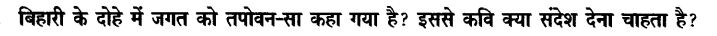 Chapter Wise Important Questions CBSE Class 10 Hindi B - दोहे 11
