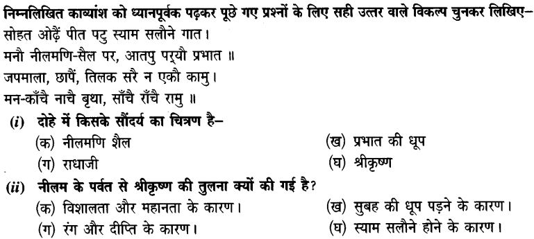 Chapter Wise Important Questions CBSE Class 10 Hindi B - दोहे 17