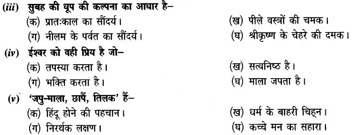 Chapter Wise Important Questions CBSE Class 10 Hindi B - दोहे 18