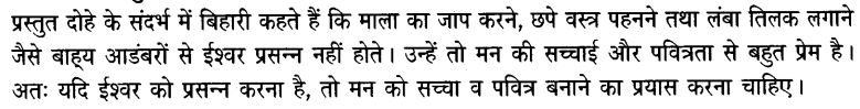 Chapter Wise Important Questions CBSE Class 10 Hindi B - दोहे 20