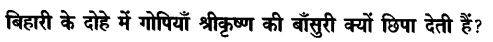 Chapter Wise Important Questions CBSE Class 10 Hindi B - दोहे 31