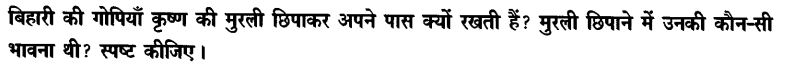 Chapter Wise Important Questions CBSE Class 10 Hindi B - दोहे 33