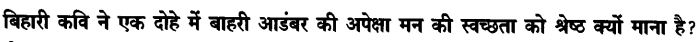 Chapter Wise Important Questions CBSE Class 10 Hindi B - दोहे 37