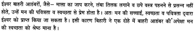 Chapter Wise Important Questions CBSE Class 10 Hindi B - दोहे 38