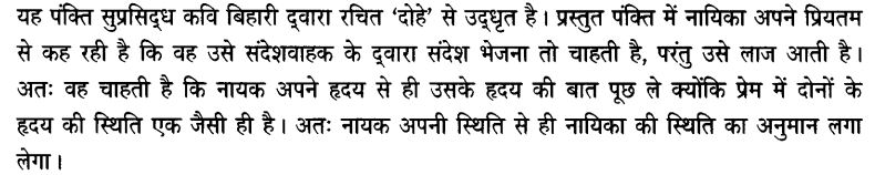Chapter Wise Important Questions CBSE Class 10 Hindi B - दोहे 45