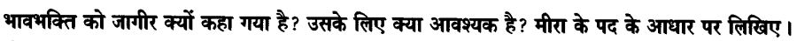 Chapter Wise Important Questions CBSE Class 10 Hindi B - पद 1