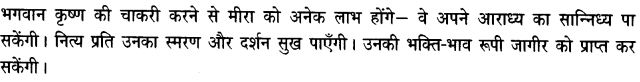 Chapter Wise Important Questions CBSE Class 10 Hindi B - पद 6