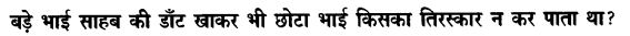 Chapter Wise Important Questions CBSE Class 10 Hindi B - बड़े भाई साहब 1