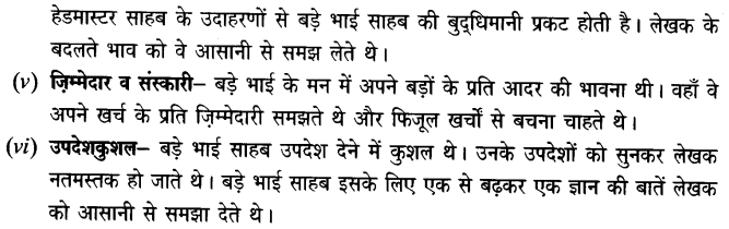 Chapter Wise Important Questions CBSE Class 10 Hindi B - बड़े भाई साहब 29