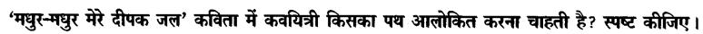 Chapter Wise Important Questions CBSE Class 10 Hindi B - मधुर-मधुर मेरे दीपक जल 11