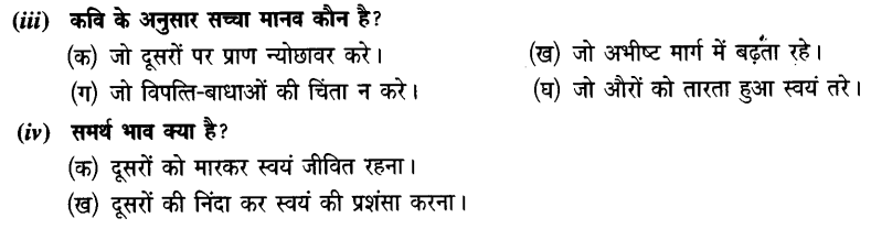 Chapter Wise Important Questions CBSE Class 10 Hindi B - मनुष्यता 17