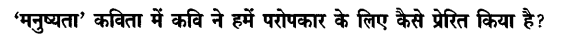 Chapter Wise Important Questions CBSE Class 10 Hindi B - मनुष्यता 38