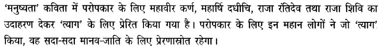 Chapter Wise Important Questions CBSE Class 10 Hindi B - मनुष्यता 39
