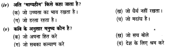Chapter Wise Important Questions CBSE Class 10 Hindi B - मनुष्यता 49