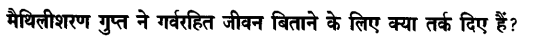 Chapter Wise Important Questions CBSE Class 10 Hindi B - मनुष्यता 6