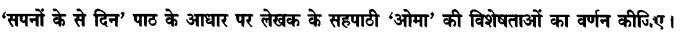 Chapter Wise Important Questions CBSE Class 10 Hindi B -सपनों के-से दिन 52
