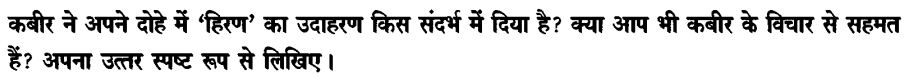 Chapter Wise Important Questions CBSE Class 10 Hindi B -साखी 1